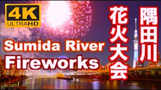 [4K]隅田川花火大会 TokyoFireworks 東京観光 Sumida River Fireworks Festival Tokyo tourism