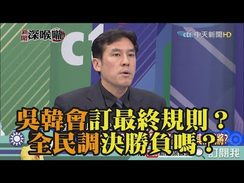《新聞深喉嚨》精彩片段 吳韓會訂最終規則?全民調決勝負嗎?
