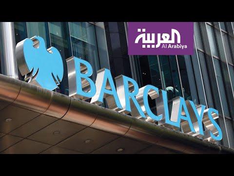 اقتراب حسم قضية عمولات قطر السرية ومسؤولين ببنك باركليز  - نشر قبل 7 ساعة