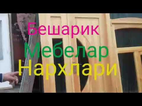 Бешарик эшик ром мебелар нархлари 11.04.2019 кунги