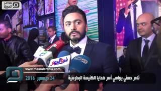 بالفيديو| تامر حسني يواسي أسر ضحايا تفجير الكنيسة البطرسية