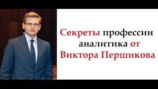 Форекс. Виктор Першиков делится секретами профессии аналитика