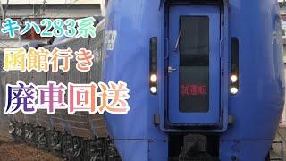 【4K】キハ283系 未更新車廃車回送