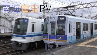 【鉄道PV】南海電車PV -Koya Line & Semboku Rapid Railway Edition- 『革命の唄』