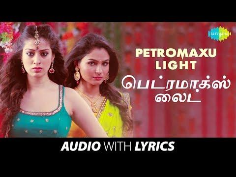 PETROMAXU LIGHT with Lyrics | Hansika | Andrea Jeremiah | Raai Lakhsmi | Sundar .C | Santhanam