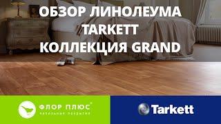 видео Линолеум Комитекс Парма в Екатеринбурге