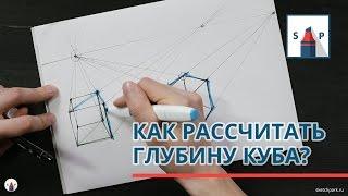 Как построить глубину куба? Видеоурок для начинающих и всем, кто не знал. Основы рисунка