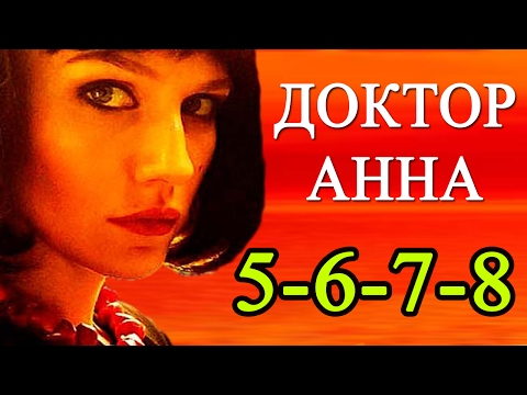 Фильм доктор анна 5 и 6 серии