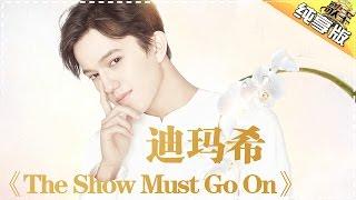 迪玛希《The Show Must Go On》 -《歌手2017》第3期 单曲纯享版The Singer【我是歌手官方频道】