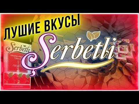 Табак SERBETLI/ ЩЕРБЕТЛИ / ЛУЧШИЕ ВКУСЫ SERBETLI 2019 / Табак Щербет