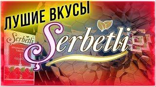 обзор новых вкусов табака для кальяна Serbetli