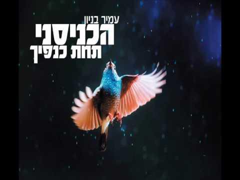 עמיר בניון הכניסני תחת כנפיך Amir Benayoun