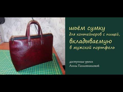 шьем сумку для еды