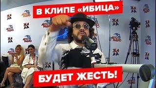 Киркоров пообещал ЖЕСТЬ в клипе «ИБИЦА»!