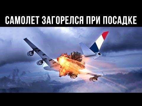 Самолет Загорелся во Время Неудачной Посадки в Грозу