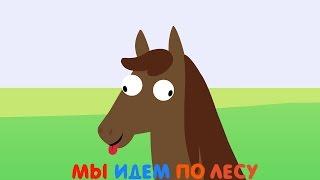 Названия животных детям - Мультик Мы идём по лесу - Ферма: Лошадь, Петух, Свинья.