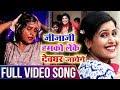VIDEO SONG #जीजा जी हमको लेके #देवघर जायेंगे | Khushboo Uttam| Bol Bam Song 2019 |New Bhojpuri Song