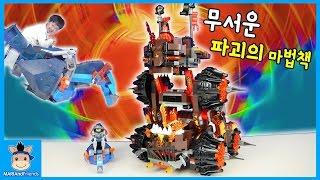 레고 넥소나이츠 장난감 놀이! 넥소파워로 파괴의 마법책 찾아라 ♡ 마그마 장군의 파멸의 폭격기 레고 블럭 신제품 장난감 Lego Toy | 말이야와친구들 MariAndFriends
