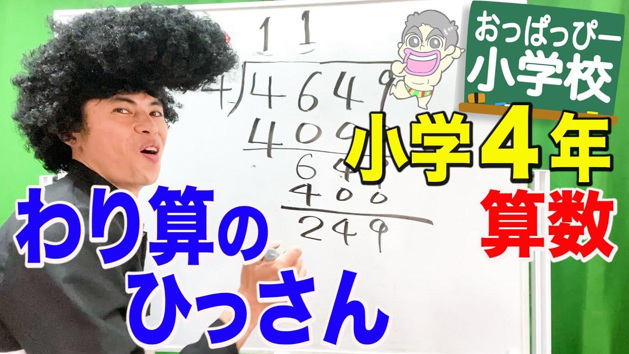 よしお おっぱっぴー 小学校 小島