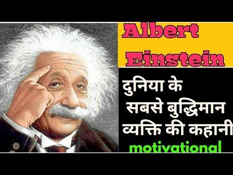 Albert Einstein Biography   Motivational Real Life Story
