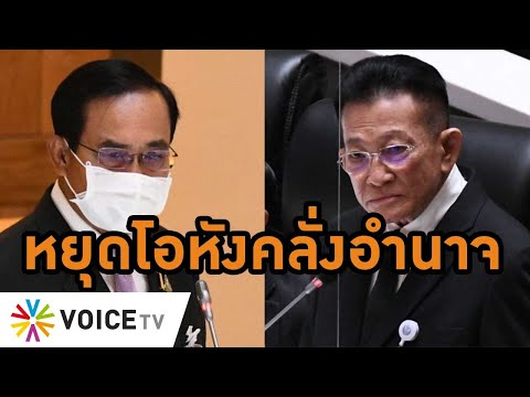 Wake Up Thailandล็อกเป้าถล่ม &39;ประยุทธ์อนุทิน&39; 3วันติด &39;สมพงษ์&39; ซัด &39;ประยุทธ์&39; ผู้นำโอหังคลั่งอำนาจ