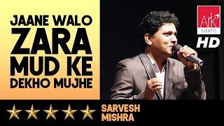 Jaane Walon Zara Mud Ke Dekho Mujhe - Sarvesh Mishra - The Stellar Hits of LP 2016