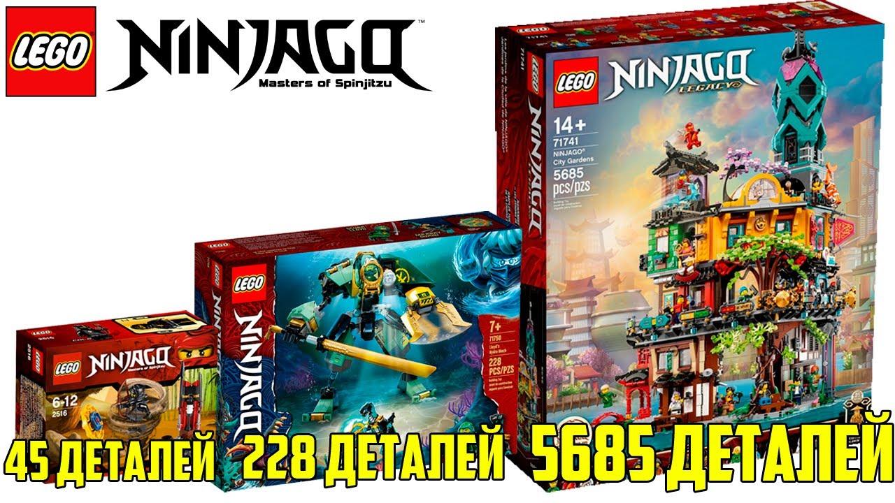 ВСЕ Наборы Ниндзяго от Самого Маленького к Самому Большому (Lego News-466)