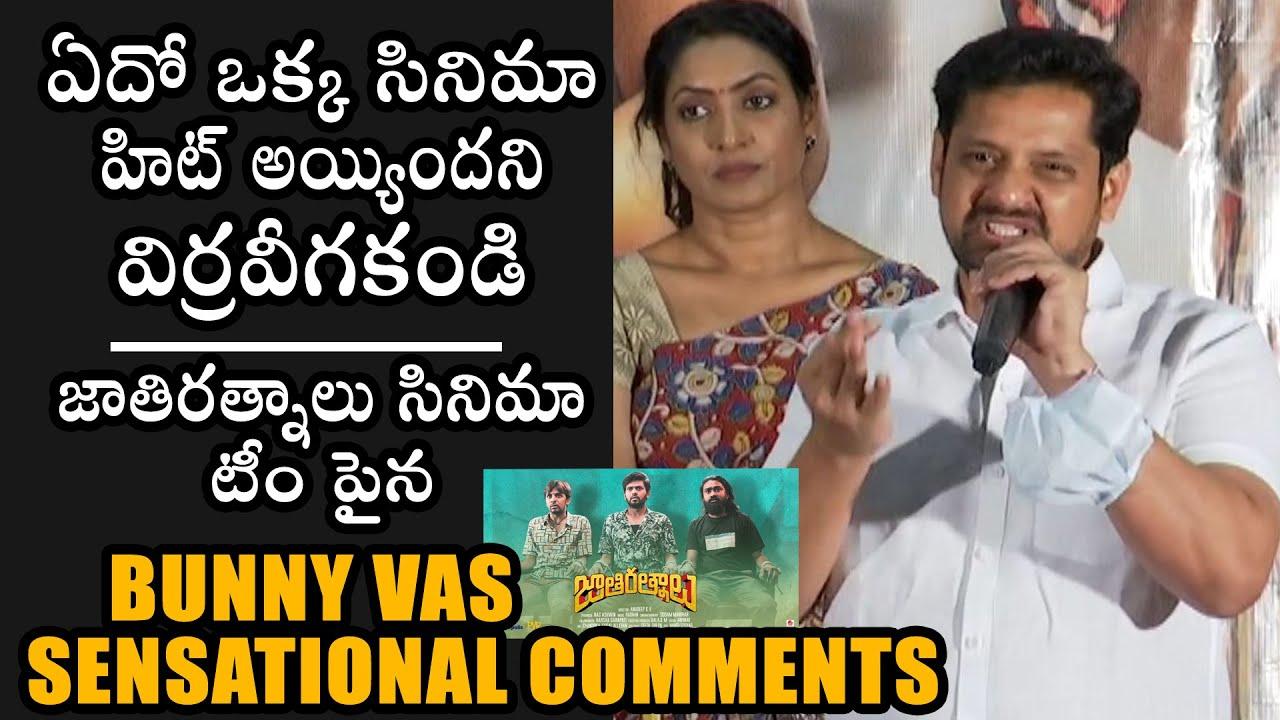 Download Producer Bunny Vas Sensational Comments | Chaavu Kaburu Challaga | Daily Culture