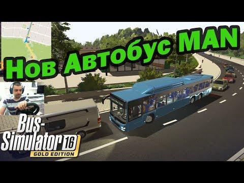 Нов Автобус MAN Bus Simulator 16 #6