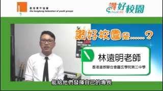 青協「讚好校園」:香港道教聯合會圓玄學院第三中學林遠明老師