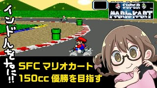 【レトロゲーム】SFCスーパーマリオカート!スーパーファミコンで一番売れたゲーム【マリカー】