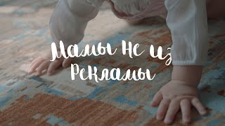 Мамы не из рекламы - Анна Хилькевич, Рита Дакота, Оксана Дмитрова