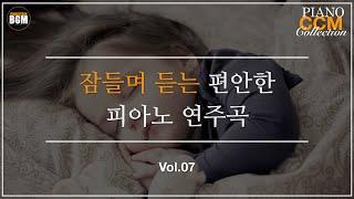 [Vol.7] 잠들며 듣는 편안한 CCM 피아노 연주 - 크리스찬 BGM
