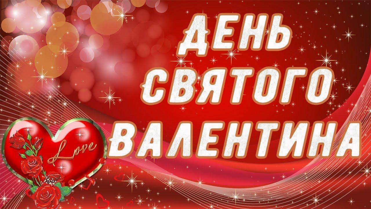С Днём всех влюблённых! Красивое поздравление с Днем Святого Валентина! 14 Февраля.