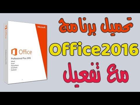Photo of تحميل برنامج Office2016 مدى الحياة مع الشرح تفعيل 😍😍 – تحميل