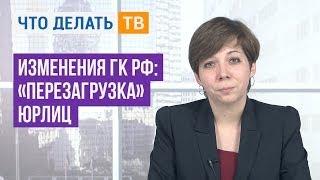 видео ГК РФ часть 1 Ст. 131. Государственная регистрация недвижимости
