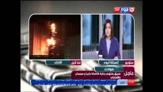 اللحظات الأولى لاندلاع حريق في أبراج عجمان بالإمارات (فيديو)