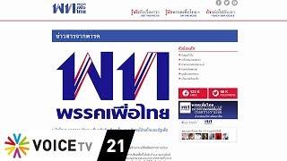 Tonight Thailand - เพื่อไทยร้องหยุดใช้กลไกรัฐ สร้างความได้เปรียบการเมือง