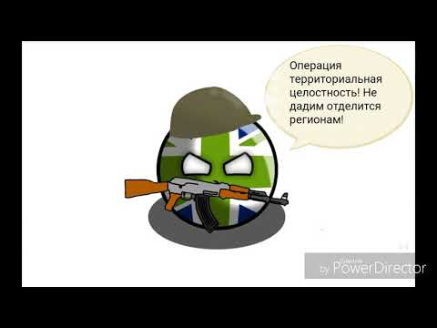"""Операция """"территориальная Целостность""""!"""
