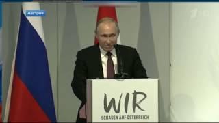 Путин НЕ забыл немецкий язык 5 июня 2018 Австрия