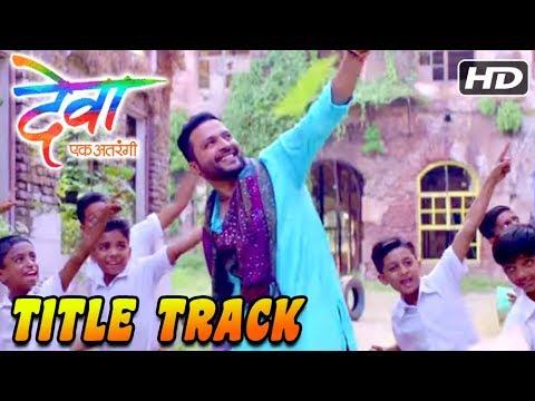 Deva Title Track | Ajay Gogavale | Deva Ek Atrangee | Ankush & Tejaswini | Marathi Song 2017