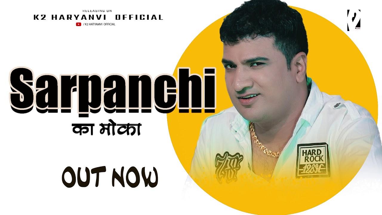Sarpanchi Ka Moka | सरपंची का मौका Pardeep jandli | New Hit Songs 2020 | K2 HARYANVI OFFICIAL