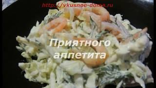 Очень вкусный, легкий салат из пекинской капусты с креветками под майонезной заправкой