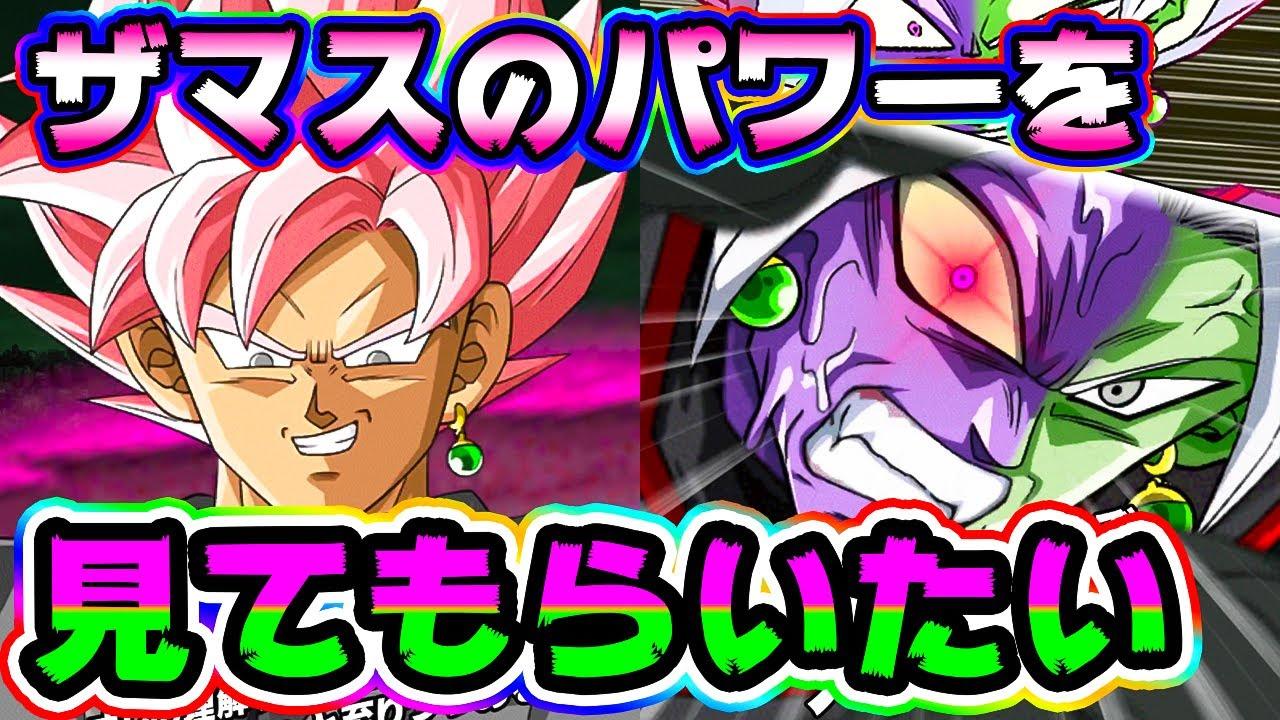 【ドッカンバトル】リンクレベル育てたザマスパーティのパワーがすごい【Dragon Ball Z Dokkan Battle】