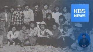 민주여성조직 '송백회' 5·18 활약상 책 출간 / K…