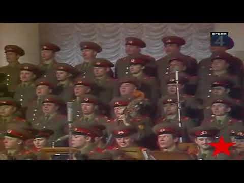 видео: Red Army Choir - В путь