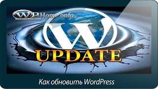 видео Обновление WordPress 4.6 Pepper