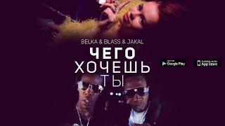 Смотреть клип Belka & Blass & Jakal -  Чего Хочешь Ты