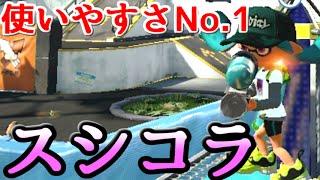 【スプラトゥーン】#73 S+99カンスト勢の日常ガチマッチ やっぱり使いやすい!スシコラで遊ぶ!【ツトッキー】 thumbnail