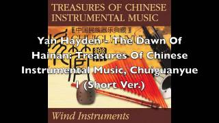 Yan Hayden - The Dawn Of Hainan: Treasures Of Chinese Instrumental Music, Chuiguanyue 1 (Short Ver.)